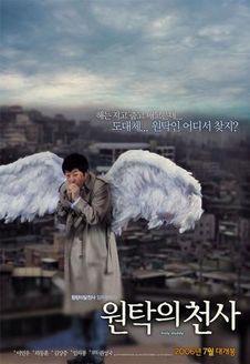 元卓的天使(喜剧片)