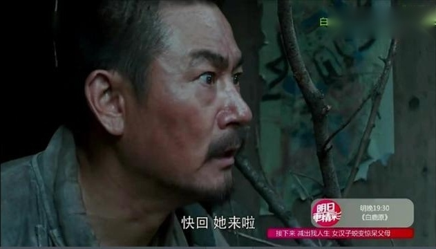 白鹿原 59集 剧透版预告 小娥魂归