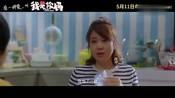 """《我是你妈》曝""""听妈妈的话""""暖心版MV 闫妮邹元清亲母女上阵"""