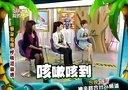 爱哟我的妈20140220预告- 综艺猫zymao.net