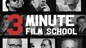 "三分钟""分享""我所在电影学院学到的一切 Everything I Learned In Film School In Under 3 Minutes"