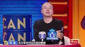 """奇葩说6之傅首尔谈婚姻哽咽落泪 郭京飞称自己是""""17线演员"""""""