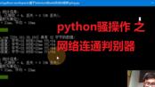 python骚操作--网络自动判别工具--分享地址: http://39.96.60.49/