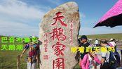 新疆自驾游来到巴音布鲁克,游览天鹅湖