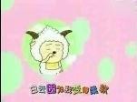 喜羊羊与灰太狼 主题曲 别看我只是一只羊