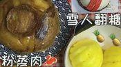 【拌饭吃】#是江鱼啊#――(彩虹、双莓乳酪)盒子、粉蒸肉、雪人翻糖、菠萝、宽粉、牛乳卷┃鸡排、嫩牛五方、榴莲千层、(虾仁、双蛋瘦肉)肠粉、(菠萝、红豆)派、大福