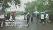 暴雨袭击武夷山:道路中断 景区关闭 机场停摆
