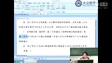 造价工程师建设工程造价管理刘靖习题视频2