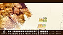 延吉市恒达广场LED大屏幕宣传广告15秒