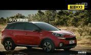 爱车聊天室20150527期 起亚KX3 1.6L车型和广汽传祺GS4 1.3T中配车型的对比