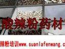 酸辣粉_酸辣粉的做法_酸辣粉加盟_重庆酸辣粉的做法_www.suanlafenwang.com