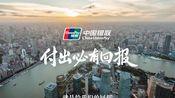 【孙晔】中国银联-付出必有回报
