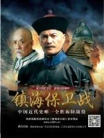 镇海保卫战(战争片)