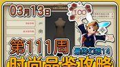 【FF14/时尚品鉴】第111期 满分攻略 03月13日 最终幻想14