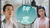 【易烊千玺X何蓝逗】(李司丞×季柒月)|【神度】