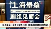 《上海堡垒》是末日爱情小说?作者江南成都回应质疑