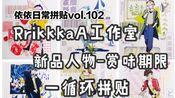 【手帐拼贴】依依日常拼贴vol.102 RrikkkaA工作室新品人物-赏味期限一循环拼贴