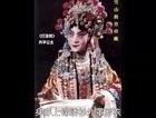 蒲剧《打金枝》王秀兰(升平公主唱段)雪山教育出品-蒲剧五大名演员系列
