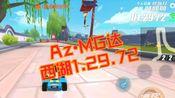 【板车无宠】西湖1.29.72【AzMG达】