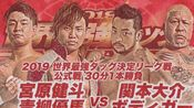 AJPW Real World Tag League 2019 Day 7 - NEXTREAM vs. 関本大介 & The Bodyguard