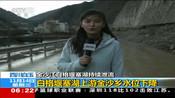 四川白玉:金沙江白格堰塞湖持续泄流白格堰塞湖上游金沙乡水位下降