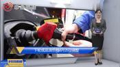 下轮成品油价格6月25日调整 目前预计上调6元/吨