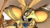 【游戏王dl】魂卡排位2.0