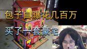 【9.8录播】包子自曝花几百万买了套豪宅,还要水友刷礼物!