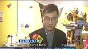 """[广东新闻联播]互联网之光博览会:记者体验""""未来""""科技"""