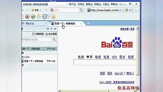 搜狗浏览器如何删除地址栏下拉菜单的网址记录
