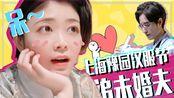 【汉服小哥哥不要跑】在上海豫园汉服节追未婚夫们~结果?