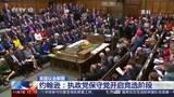 英国议会解散:约翰逊-执政党保守党开启竞选阶段