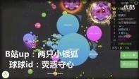 [球球大作战][7]五分钟看双刷[3X site:www.caax.cn