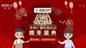 """【中央广播电视总台央视综合频道(CCTV-1)〈高清〉】《启航2020中央广播电视总台跨年盛典》由""""百度APP""""独家冠名 1080P+ 2019年12月23日"""