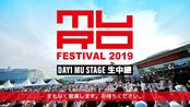 MURO FESTIVAL2019 【MU STAGE/DAY1】GOOD ON THE REEL,グッドモーニングアメリカ,Brian the Sun,WEA