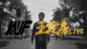 《来长安》- 王建房 | 好友刘江导演MV