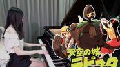 【Ru's Piano】天空之城 主题曲「君をのせて / 久石让」钢琴演奏