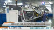 【浙江】纳爱斯再立标杆 行业唯一获评工业产品生态(绿色)设计示范企业(范大姐帮忙 2019年12月11日)