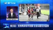 """台湾PAPI酱侯汉廷蹿红 政坛""""非主流""""养成记?"""