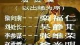 电视剧《晋中大会战》(栾福仁 李福田 赵晓明 徐光明)片尾(大结局)