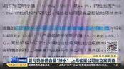 """婴儿奶粉硒含量""""掺水"""" 上海雀巢公司被立案调查"""