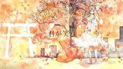 背景、夏に溺れる/n-buna(covered by Tsubasa Tosaka)【歌ってみた】