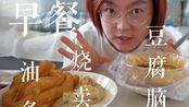 【吃播】北方早餐吃什么:烧麦/油条/豆腐脑