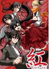 红Kure-Nai OVA