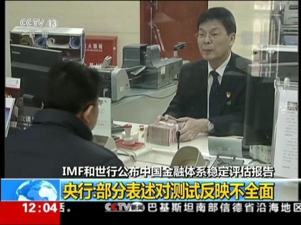 国际货币基金组织和世界银行公布中国金融体系稳定评估报告