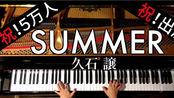 钢琴 & Summer-菊次郎的夏天 / 久石让 / Joe Hisaishi / 弾いてみた / Piano / CANACANA - Cover