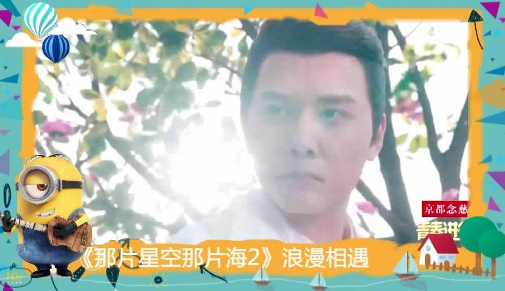 《那片星空那片海2》冯绍峰cp郭碧婷