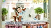 《神武3》联动网剧《我家徒弟又挂了》11.19正式开播