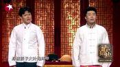 《相声有新人》表演纯享:孟鹤堂&周九良《选择题》