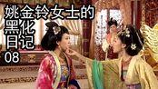 【宫心计】姚女士装病被识破 贤妃趁机反将一军